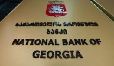 Gürcüstandakı Azərbaycan bankının lisenziyası ləğv olundu