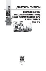 cəmil həsənli kitab moskva